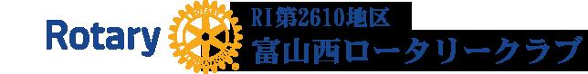 富山西ロータリークラブ